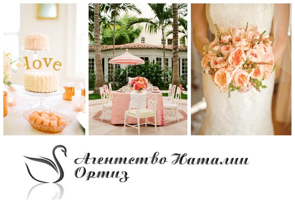 свадьба в персиковых тонар