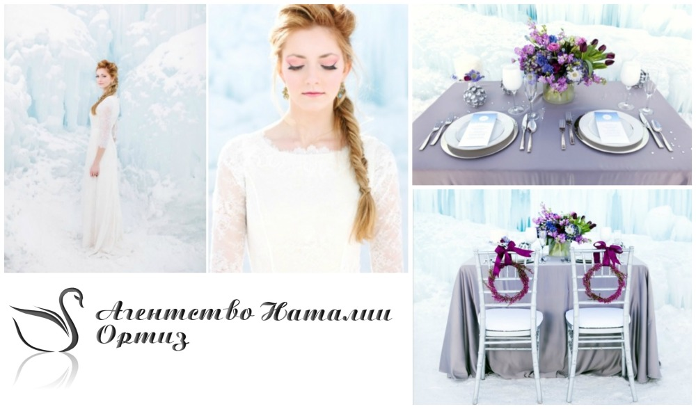 Свадьба в стиле фрозен